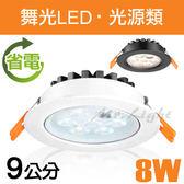 【有燈氏】舞光 LED 9公分 8W 嵌燈 崁燈 杯燈 筒燈 桶燈【LED-25090R2】
