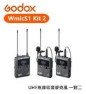 【EC數位】Godox 神牛 WmicS1 Kit 2 UHF 無線收音麥克風 一對二 一拖二 領夾式 麥克風 錄影