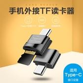 King*Shop~type-C otg讀卡器高速內存卡相機卡TF卡USB接口外置拓展器   速度: USB3.0