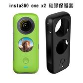 ~愛思摩比~insta360 one x2 全景運動相機 硅膠保護套 防摔保護殼
