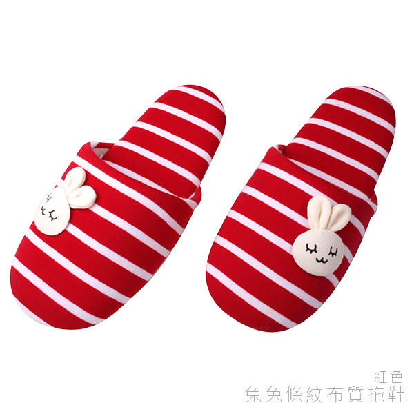 【333家居鞋館】兔兔條紋布質拖鞋-橘/紅/桃/紫/綠/藍
