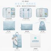 收納袋行李內衣鞋子收納袋防水旅游整理袋
