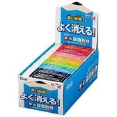 日本 STAD 超級好用的橡皮擦/適合幼兒園及低年級學童(一盒)。日貨 (JP90010)