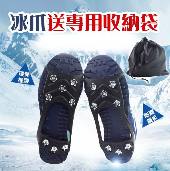 8齒冰爪雪地防滑鞋套+贈收納袋 釣魚登山露營滑雪 雪靴【AE10358】99愛買生活百貨