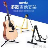 吉他架 吉他架握威電木吉他琵琶民謠貝斯便攜式架子家用吉它琴架立式支架 唯伊時尚