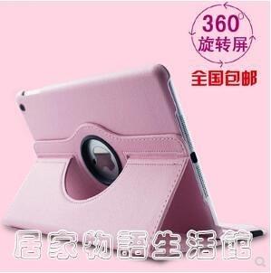 ipad6air2保護套ipd mini2皮套iPad10.2寸迷你3超薄帶休眠殼paid5