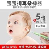 耳勺 嬰兒挖耳勺寶寶專用幼兒童安全帶燈掏耳朵勺耳屎神器軟頭硅膠發光 薇薇