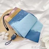 抽象涂鴉超輕小五折遮太陽傘全自動創意小清新韓版摺疊曬可愛雨傘 蘇菲小店