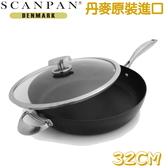 【丹麥SCANPAN】思康PRO IQ系列平底鍋含蓋32CM(電磁爐可