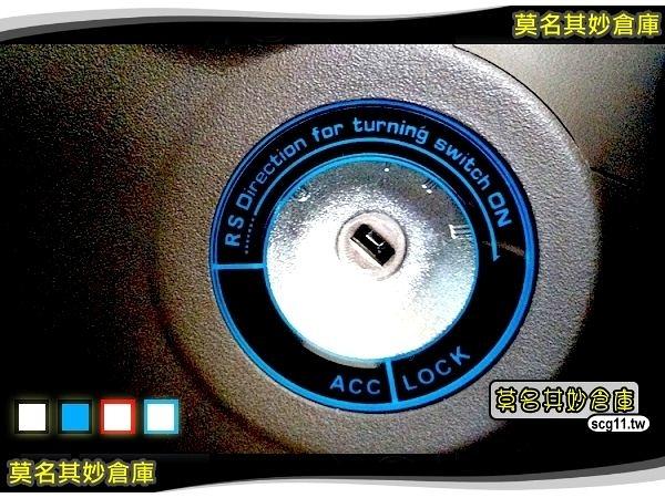 莫名其妙倉庫【AS016 點火鑰匙裝飾(非金屬)】福特 Ford New Fiesta 小肥精品配件