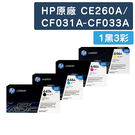 原廠碳粉匣 HP 四色優惠組 CE260A/CF031A/CF032A/CF033A/647A/646A /適用 HP CM4540 系列