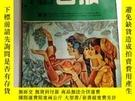 二手書博民逛書店2285罕見富春江畫報1982 7(總第353期)Y259056