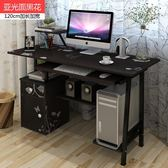 85折免運-電腦桌熱賣電腦桌台式家用書桌辦公桌寫字台組裝學習桌子簡易電腦桌烤漆WY