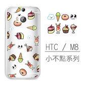 [HTC M8] 小不點系列 超薄TPU 客製化手機殼 伯虎 秋香 長頸鹿 狗 甜甜圈 糖果 蛋糕