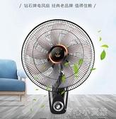 遙控壁扇壁掛式電風扇搖頭大風力家用辦公靜音電扇墻壁扇YYP 育心館
