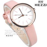 KEZZI珂紫 漂亮人文時尚 都會腕錶 粉紅x玫瑰金色 皮革錶帶 女錶 學生錶 KE1913粉