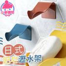 現貨 快速出貨【小麥購物】日式肥皂瀝水架 肥皂瀝水架 瀝水盒 肥皂盒 香皂盒 【G221】