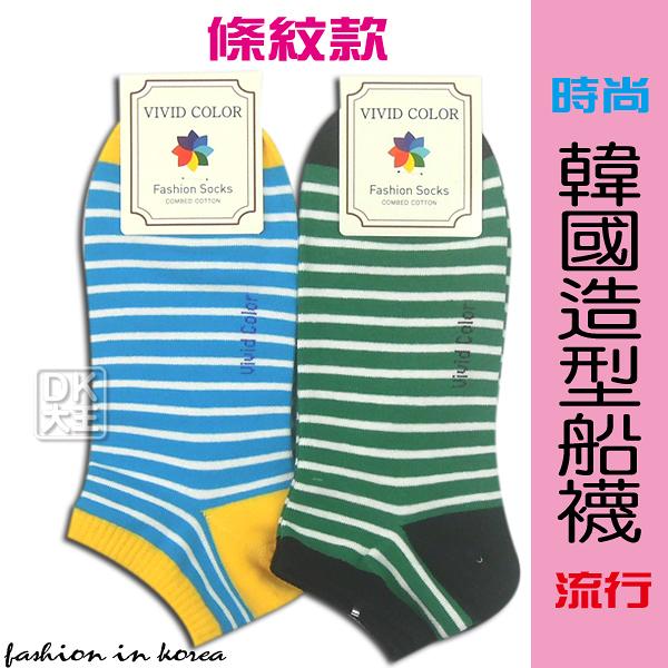 韓國 造型船襪 直板襪 條紋款 ~DK襪子毛巾大王