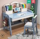 全實木書桌書架組合一體簡約家用學生寫字台兒童學習課桌椅可升降 NMS小艾新品