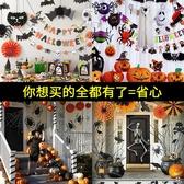 萬聖節裝飾氣球拉花旗蜘蛛網燈籠掛件酒吧幼兒園用品場景布置道具 酷斯特數位3c