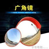 室外交通廣角鏡80cm道路轉彎鏡凸面鏡反光鏡防盜鏡車庫防撞轉角鏡