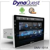 【愛車族購物網】DynaQuest (DMV-101A)10.1吋 8核Android 安卓系統導航機