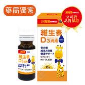 [新品上市]小兒利撒爾 維生素D3滴液15ml/罐