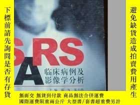 二手書博民逛書店SARS臨牀病例及影像學分析罕見(精裝)Y3359 劉雙 朱小玲
