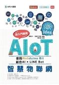 AIoT智慧物聯網使用Webduino Bit 超入門應用 結合AI × Lin