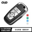 【愛瘋潮】QinD Ford 福特車鑰匙保護套(四鍵款)