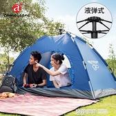 在外帳篷戶外野營單雙人全自動防曬露營沙灘加厚室內帳蓬2人【雙12購物節】