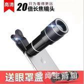 手機攝影鏡頭 20倍手機長焦望遠鏡頭高清外置拍照鏡頭變焦調焦 AW6434『愛尚生活館』