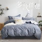 100%精梳純棉雙人床包三件組-多款任選 台灣製 床包枕套 5X6.2尺 北歐風