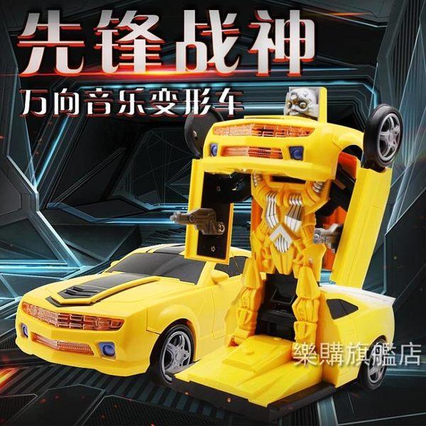 遙控玩具 電動萬向非遙控汽車賽車大黃蜂機器人自動變形金剛兒童玩具汽車全館免運