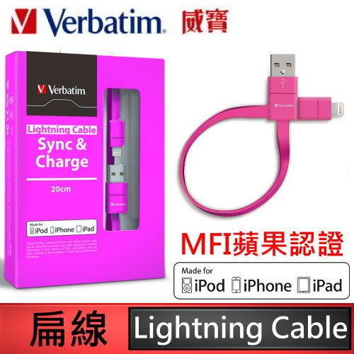 ★特販★威寶 Verbatim 蘋果 Apple Lightning 8pins 傳輸/充電線(扁線)(20CM)-粉x1★MFi蘋果APPLE認證通過★