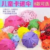 兒童雨傘 熱賣寶寶禮物小雨傘玩具傘幼兒園裝飾道具兒童傘糖果色耳朵傘 萌萌小寵