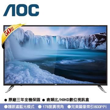 《送壁掛架及安裝》AOC艾德蒙 50吋LE50U7570 4K聯網液晶顯示器附視訊盒