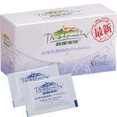 普羅拜爾~金球乳酸菌粉 30包/盒(240億原生益菌最新第三代) ~買4送1~特惠中~