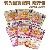 超夯!和光堂寶寶粥 隨行包 超夯!9個月 寶寶副食品 WAKODO 寶寶副食品 80g/包  日本代購