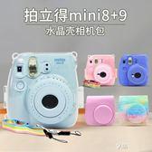 富士拍立得mini8/8 /9透明水晶殼相機包保護套收納包矽膠套皮套包包收納盒  享購