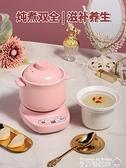 養生壺 福菱養生壺辦公室小型多功能mini煮茶器家用分體全自動迷你1人用220V XL 美物 99免運