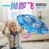 無人機 ufo迷你無人機小型智慧感應四軸飛行器男孩耐摔兒童懸浮飛機玩具 WJ【米家科技】