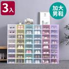 鞋盒 日系甜蜜水晶彩片掀蓋式加大鞋盒(3入)【SPA051】123OK