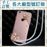 華碩 ZenFone4 OPPO R11S plus LG 小米 華為 mate10 小米6 手機殼 水鑽殼 客製化 訂做 珍珠花系列