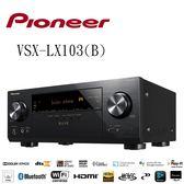 【竹北勝豐群音響】PIONEER VSX-LX103(B)  7.2聲道AV環繞擴大機 支援UHD 4K