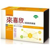 優杏~來喜欣蛋黃卵磷脂軟膠囊60粒/盒~特惠中~
