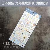【 角落生物 黑板 燙金貼紙 】 日本製造 San-X 裝飾貼紙 SE-34202 菲林因斯特