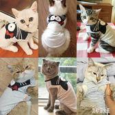 寵物衣服 貓咪衣服貓貓可愛無毛貓英短夏天寵物夏季純棉無袖背心 LJ2889【艾菲爾女王】