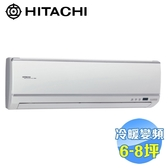 日立 HITACHI 冷暖變頻一對一分離式冷氣 RAS-50HK1 / RAC-50HK1