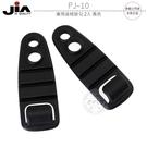《飛翔無線3C》JiA PJ-10 車用座椅掛勾 2入 黑色│公司貨│車內掛鉤 塑膠帶掛架 物品存放